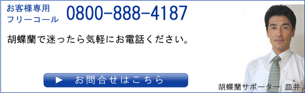 ご注文で困ったときは、お気軽にお問合せ下さい。無料電話 0800-888-4187